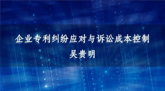 WG16020001企业专利纠纷应对与诉讼成本控制-吴贵明