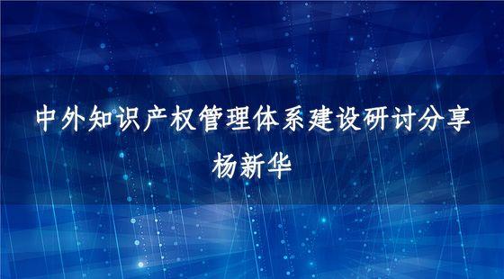 WG16030001中外知识产权管理体系建设研讨分享-杨新华