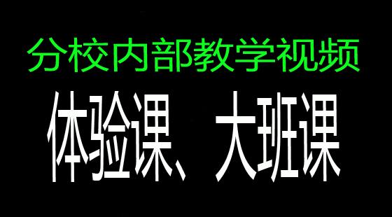 【教师专区】:《陈翔四力法》体验课、大班课内部培训在线课程
