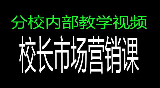 【校长专区】营销课