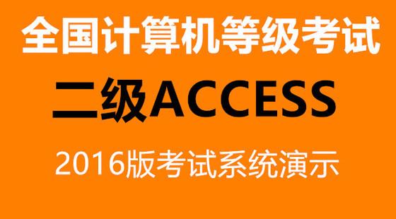 2016年9月新版二级access考试系统演示