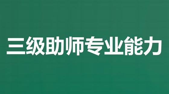 助理理财师技能课程