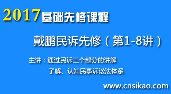 戴鹏民诉先修(第1~8讲)2017司法考试基础先修课程华夏智联司法考试