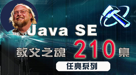 Java基础入门(javase,零基础java入门由浅入深)