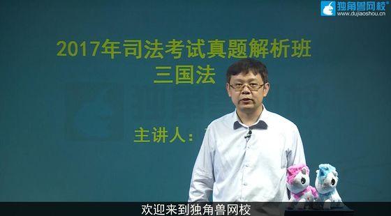 2017年司法考试真题解析班三国法:李毅