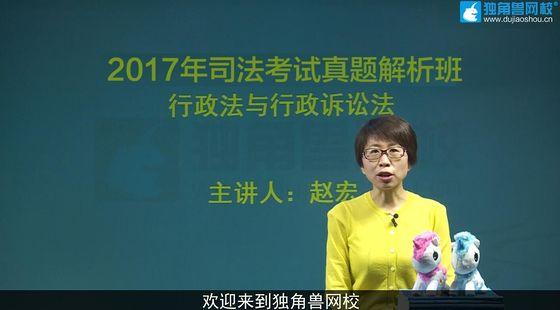 2017年司法考试真题解析班行政法:赵宏