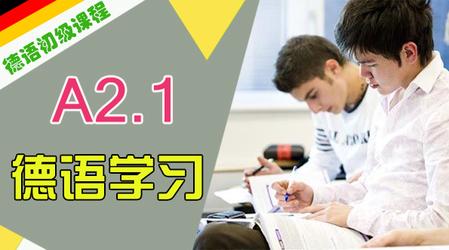 德语初级课程A2.1(请认真阅读课程简介再进行购买)
