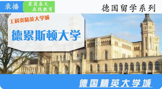 【德国精英大学】德累斯顿大学
