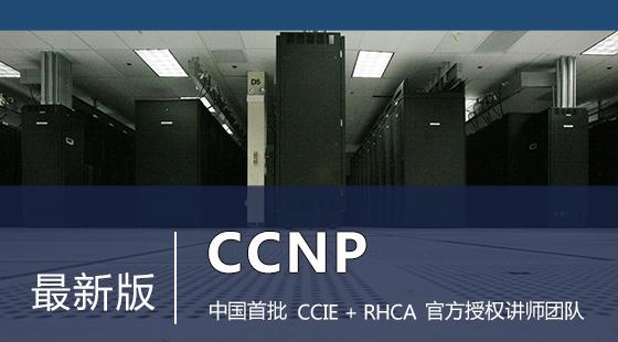 CCNP全套PPT讲解(试听)