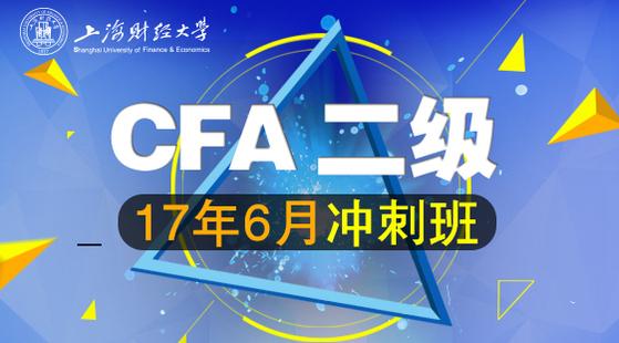 17年6月CFA二級沖刺班