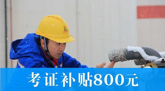大鵬新區總工會—特種設備安全管理員