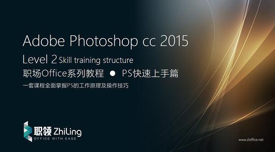 AdobePhotoshopcc2015職場Office系列教程-PS快速上手篇