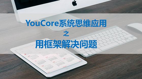 YouCore系统思维应用:用框架解决问题(内训专用)