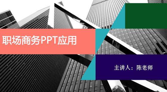 PPT2016职场商务应用