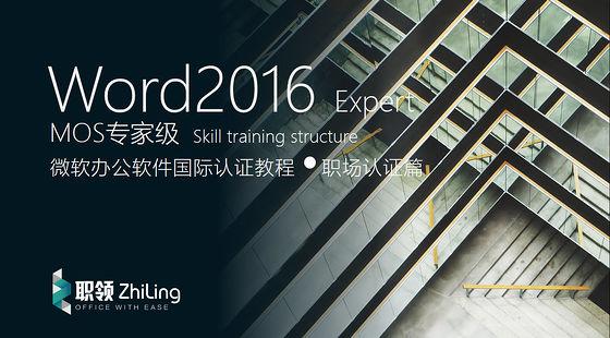 微软办公软件国际认证(MOS)-Word2016专家级