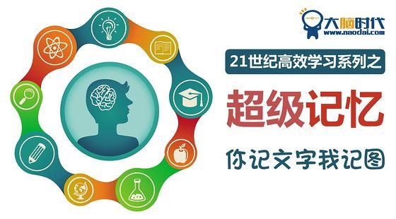 高效学习  实用文章记忆   各学科记忆   超级记忆  记忆宫殿  记忆法 图像记忆 记忆力训练