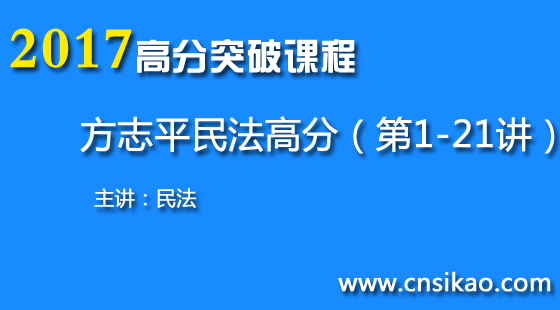 方志平民法高分(第1~21讲)2017华夏智联司法考试高分突破课程