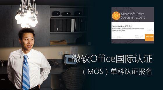 微软Office国际认证(MOS)单科认证(PPT2016报名专用)