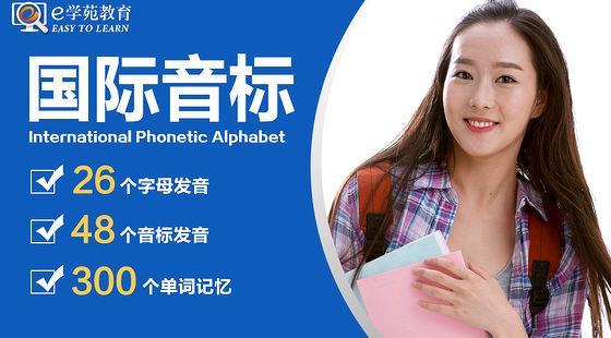 【国际音标】英语零基础入门口语语音学习/打好基础/音标拼读/英语学习的敲门砖