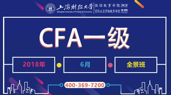 18年6月CFA一級全景班