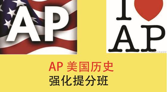 AP美国历史强化提分班