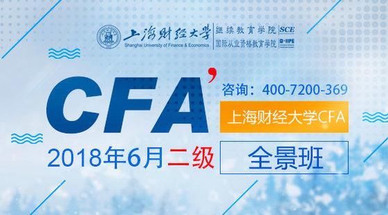 18年6月CFA二級全景班