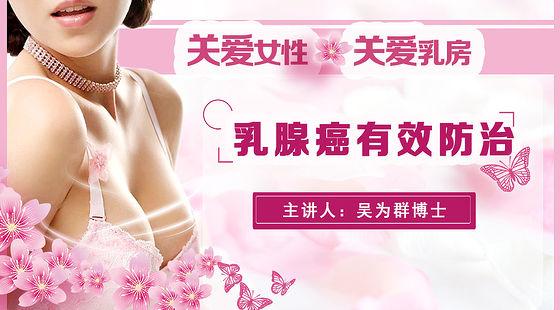 吴为群博士营养课堂:乳腺癌的有效防治
