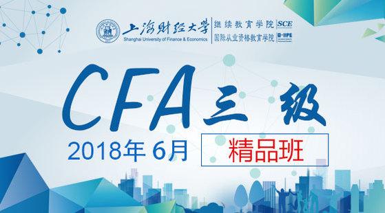 18年6月CFA三級精品班