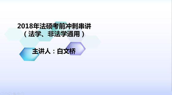 2018年法硕冲刺串讲课程(非法⁄法)—刑法学
