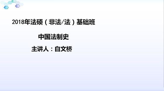 2018年法硕基础班课程—中国法制史