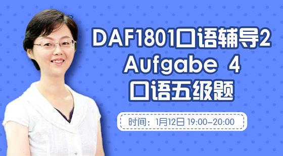 DAF1801口语辅导2:Aufgabe4,口语五级题