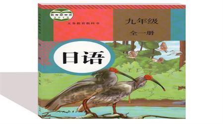 九年级日语(人教版)