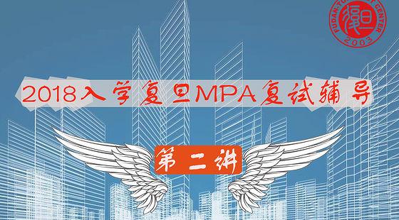 2月25日复旦MPA复试班之第二讲---曹老师