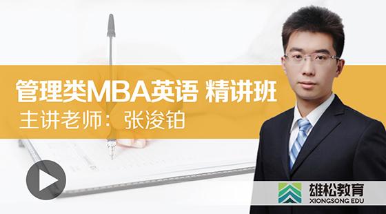 MBA辅导英语-词汇(一)