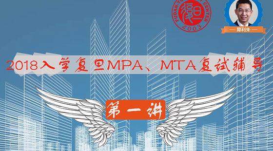 1月21日复旦MPA、MTA复试班之第一讲---朱老师