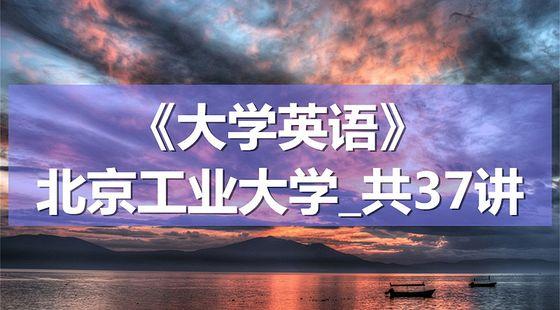 K8091_《大学英语》_北京工业大学_共37讲