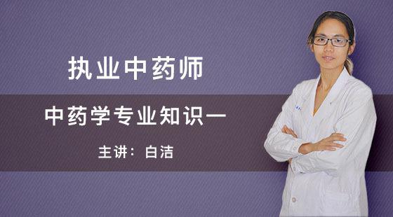 执业中药师-白洁-中药学专业知识一试听课