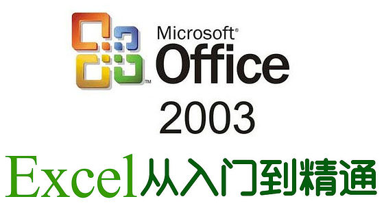 Excel 2003 入門(A029)
