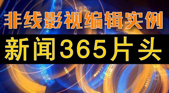 新闻365片头实例教程(H374)