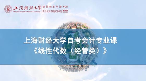 上海財經大學自考會計專業課《線性代數(經管類)》