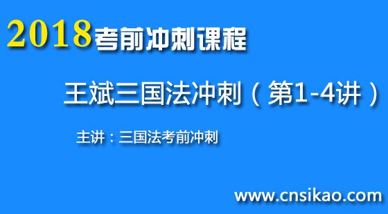 王斌三国法冲刺(第1~4讲)2018华夏智联法考考前冲刺课程