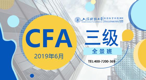 2019年6月CFA?三級全景班