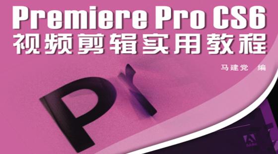 Premiere CS6视频剪辑 从零基础入门到高手学习