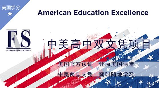 中美高中双文凭项目(dualdiploma)-高级套餐(课程+保录全美排名20-50名大学)