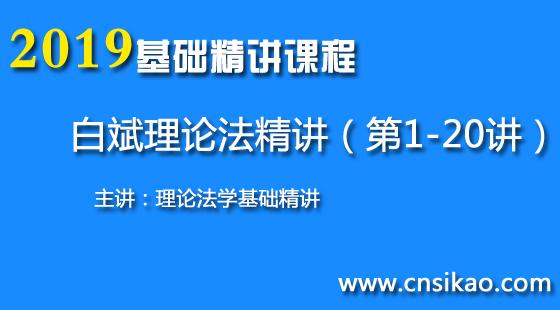 白斌理论法精讲(第1~20讲)2019华夏智联法考基础精讲课程