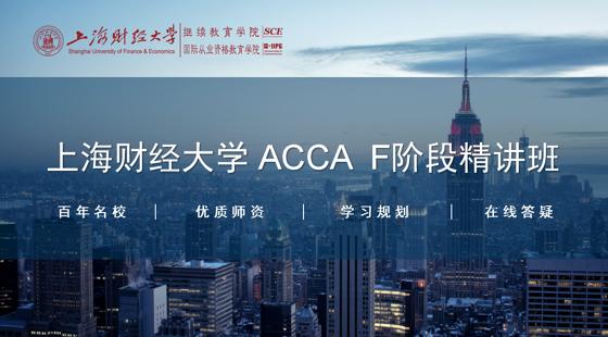 上海財經大學ACCAF階段精講班(F1-F9)
