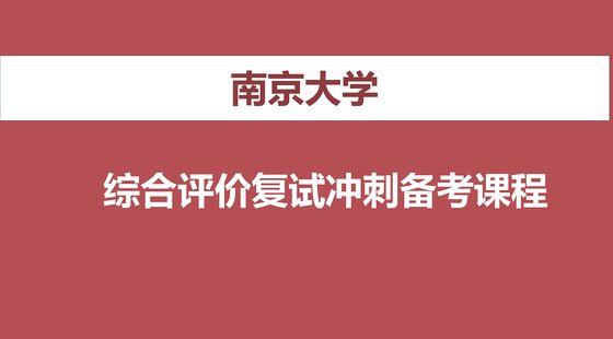 南京大学综合评价课程文科类/理科类(网课+线下模拟面试)
