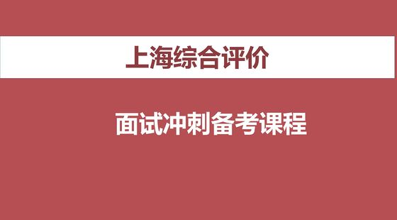 2019上海综合评价面试课程(网课+线下培训)