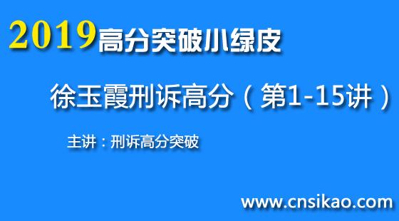 徐玉霞刑诉高分突破(第1~15讲)2019华夏智联法考高分突破课程