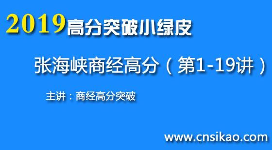 张海峡商经高分突破(第1~19讲)2019华夏智联法考高分突破课程